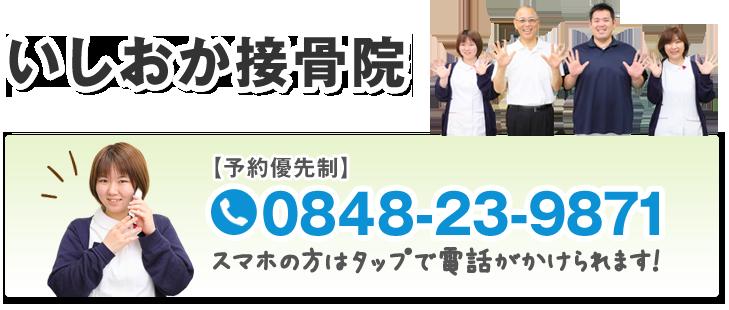 いしおか接骨院 0848-23-9871