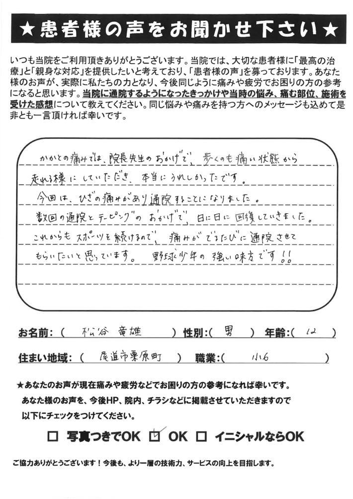 松谷 竜雄様 男性 12歳 尾道市栗原町 小学生