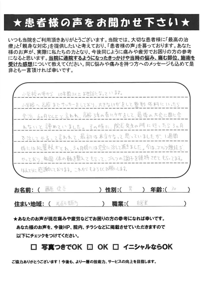 藤原 健吾様 男性 30歳 尾道市栗原町 自営業