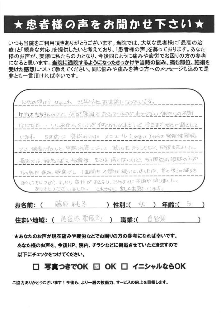 藤原 純子様 女性 51歳 尾道市栗原町 自営業