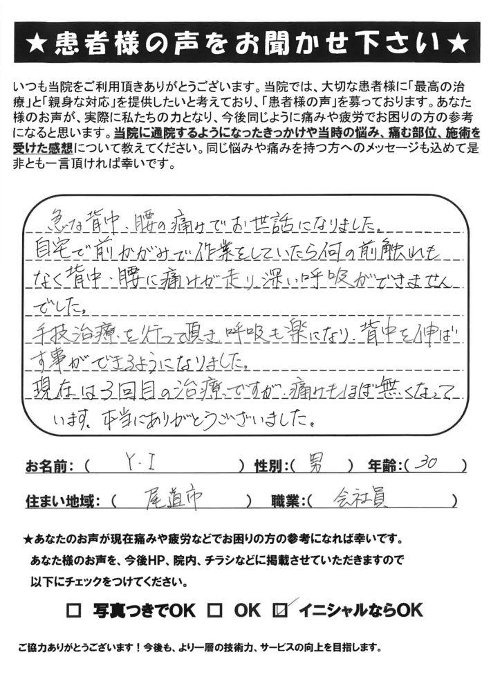 Y.I様 男性 30歳 尾道市 会社員