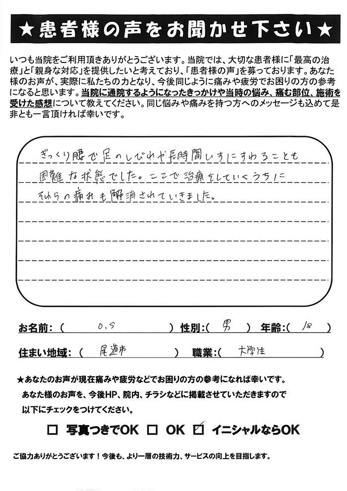 O.S様 男性 18歳 尾道市 大学生